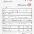 写真: 原水2号(放射能検査成績書)1708