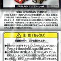 ワンダ_歴代フェアレディZコレクション ミニミニチョロ Nissan FAIRLADY Z Z33_007
