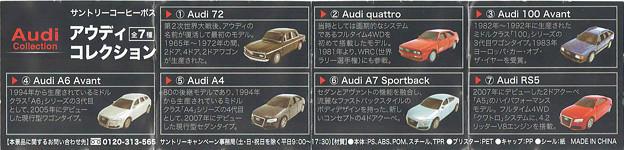 Photos: サントリーボス_アウディコレクション プルバックカー Audi 72_006
