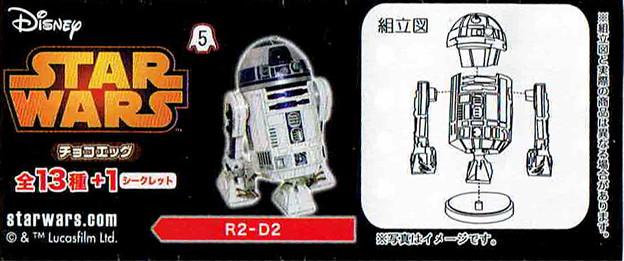 フルタ_チョコエッグ スター・ウォーズ R2-D2_006