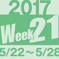 2017w21