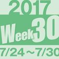 2017week30