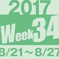 写真: 2017week34
