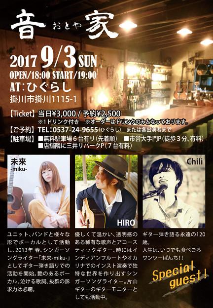 写真: ■2017年9月2日(土)静岡県/袋井市  『  音屋  』