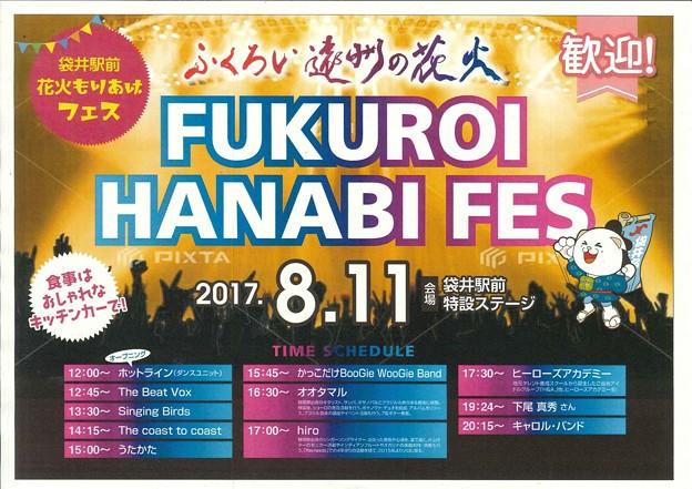 FUKUROI-HANABI-FESJPEG