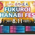 写真: FUKUROI-HANABI-FESJPEG