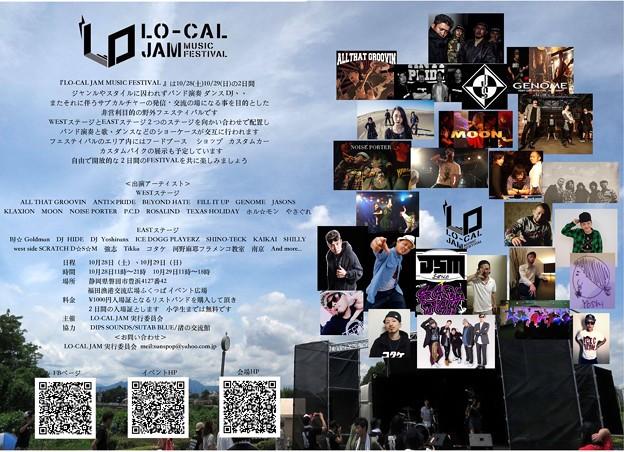 『  Lo-cal Jam Music Festival2017  』