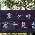 「霧ヶ峰富士見台」標