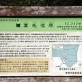 Photos: 愛知県指定天然記念物「葦毛湿原」解説