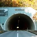 Photos: 県道142号線宮沢レリーフトンネル