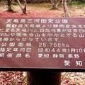 写真: 天龍奥三河国定公園解説版