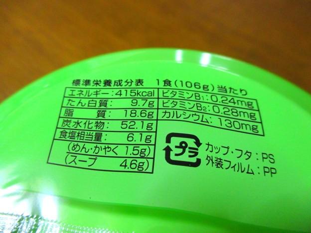 徳島製粉 金ちゃん ねぎラーメン03