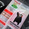 Photos: くまモンの熊本ラーメン02