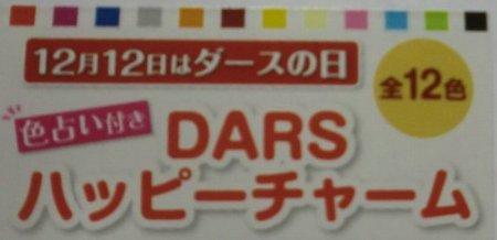 サークルKサンクス限定 色占い付き DARSハッピーチャーム