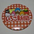 Photos: いちご新聞 おめかしミラー