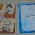 Photos: 結城友奈は勇者である 鷲尾須美の章 クリアファイルセット