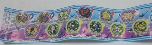 スマホ DE ネットキャッチャー 妖怪ウォッチ 妖怪メダルU vol.1