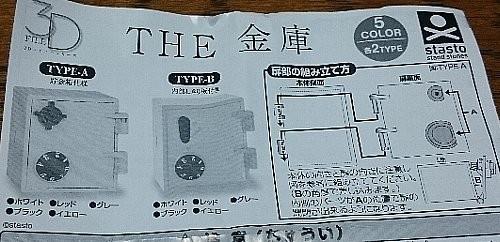 3Dファイルシリーズ THE 金庫