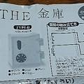 写真: 3Dファイルシリーズ THE 金庫