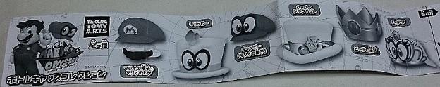 写真: スーパーマリオ オデッセイ ボトルキャップコレクション