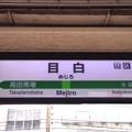 Photos: 目白駅 Mejiro Sta.