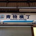 Photos: 青物横丁駅 Aomono-yokocho Sta.