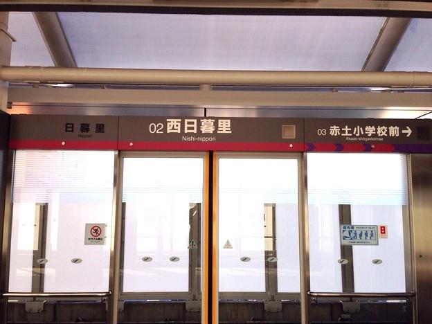 西日暮里駅 Nishi-nippori Sta.