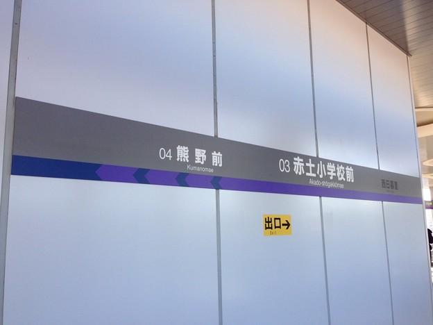 赤土小学校前駅 Akado-shogakkomae Sta.