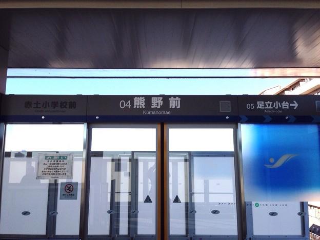 熊野前駅 Kumanomae Sta.