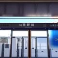 写真: 熊野前駅 Kumanomae Sta.
