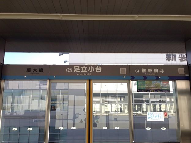 足立小台駅 Adachi-odai Sta.