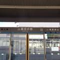 写真: 足立小台駅 Adachi-odai Sta.