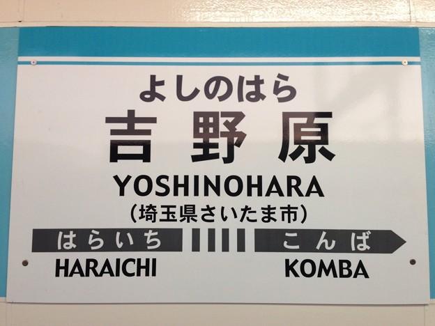 吉野原駅 Yoshinohara Sta.