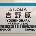 Photos: 吉野原駅 Yoshinohara Sta.