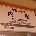 Photos: 内宿駅 Uchijuku Sta.