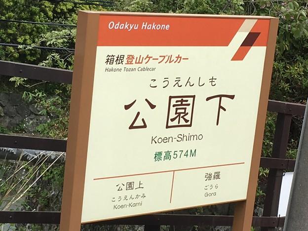 公園下駅 Koen-Shimo Sta.