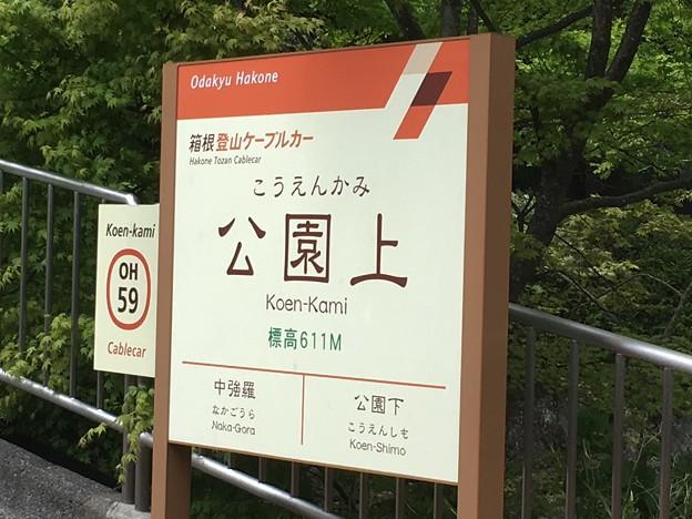 公園上駅 Koen-Kami Sta.