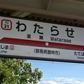 写真: 渡瀬駅 Watarase Sta.