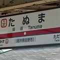 写真: 田沼駅 Tanuma Sta.