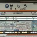 写真: 蒲生駅 Gamo Sta.