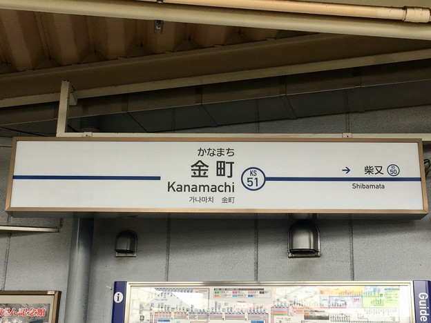 京成金町駅 Keisei Kanamachi Sta.
