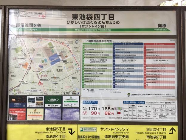 東池袋四丁目停留場 Higashi-ikebukuro-yonchome Sta.