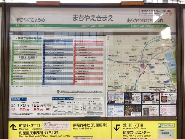 町屋駅前停留場 Machiyaekimae Sta.