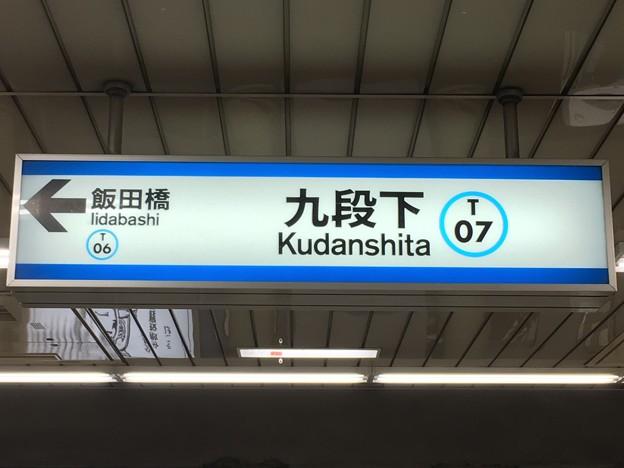 九段下駅 Kudanshita Sta.