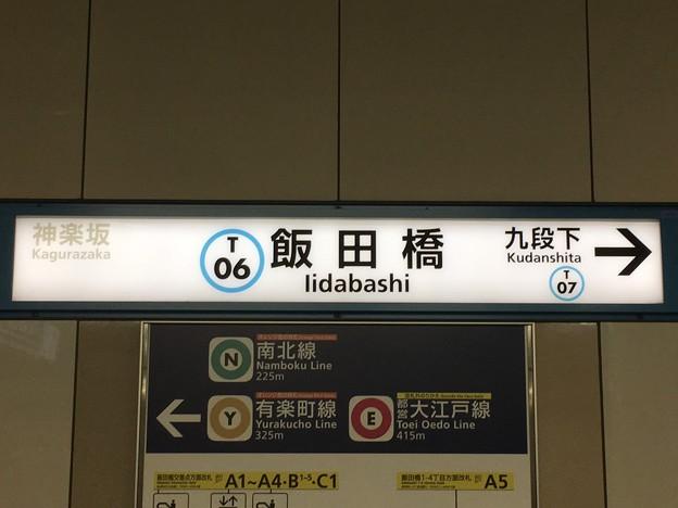 飯田橋駅 Iidabashi Sta.