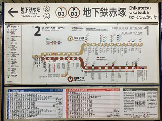 地下鉄赤塚駅 Chikatetsu-akatsuka Sta.