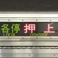 写真: 東京メトロ半蔵門線 各駅停車:押上行き 東急車