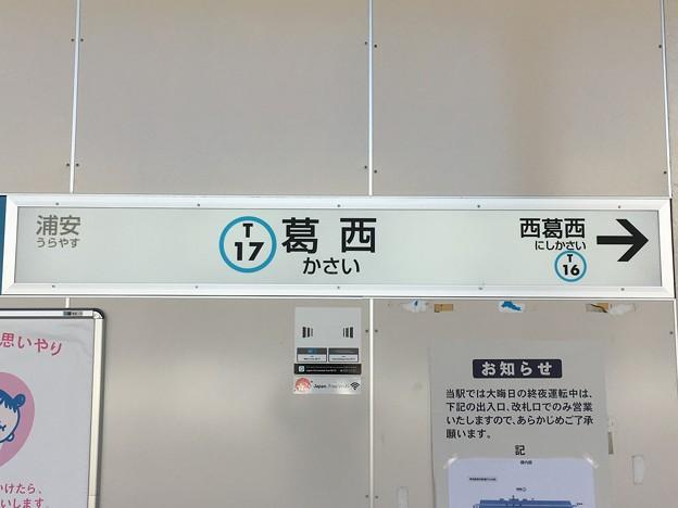 葛西駅 Kasai Sta.