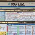 七光台駅 Nanakodai Sta.