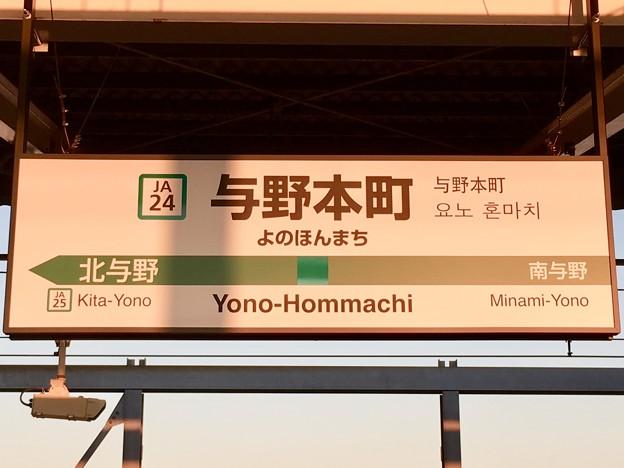 与野本町駅 Yono-Hommachi Sta.
